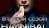 2 сезону Ганнибала все таки быть!