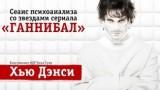 Сеанс психоанализа с героями телесериала «Ганнибал»